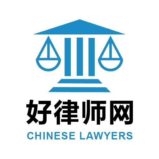 好律师网logo-square