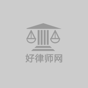 阮科律师事务所 - Law Office of Steven Nguyen & Associates