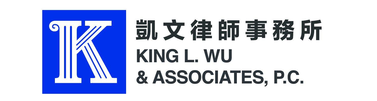 凯文律师事务所 - King L.Wu & Associates,P.C.