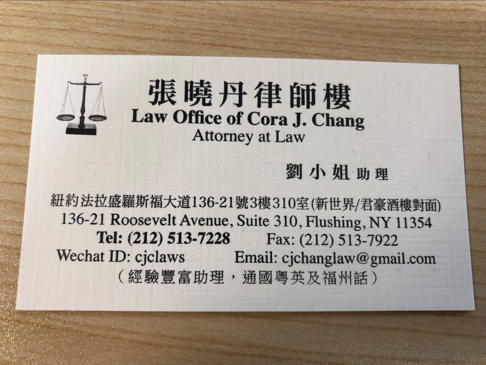 张晓丹律师楼(法拉盛) - Law Office Of Chang, Cora J.