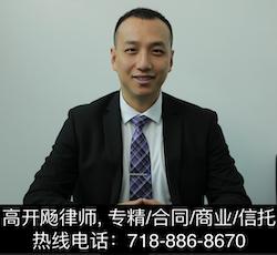 高开飏律师事务所
