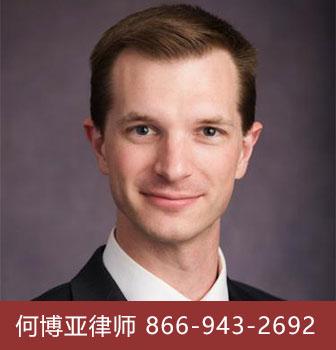 何博亚律师
