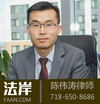 陈伟涛律师 - Faan.com