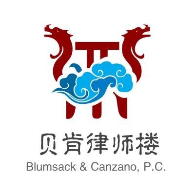 贝肯律师事务所 - Blumsack & Canzano