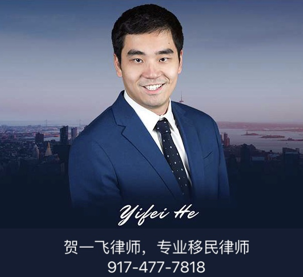 贺一飞律师事务所 - The Law Office of Yifei He, PLLC
