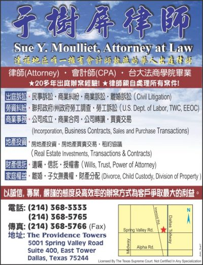 于树屏律师Y MOULLIET ATTORNEY AT LAW