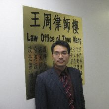 王周律师楼 – WANG, ZHOU OFFICE OF LAW