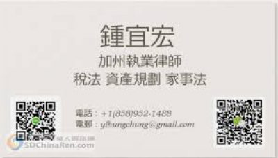 CHUNG LAW FIRM