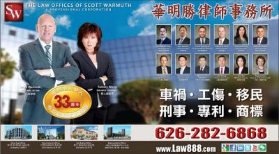 Scott Warmuth Law Offices