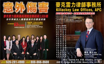 KILLACKEY LAWYER