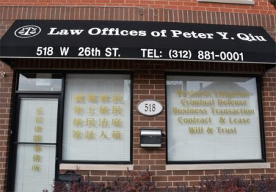 Law Offices of Peter Y. Qiu
