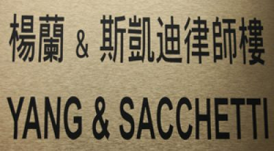 Yang and Sacchetti Attorneys at Law